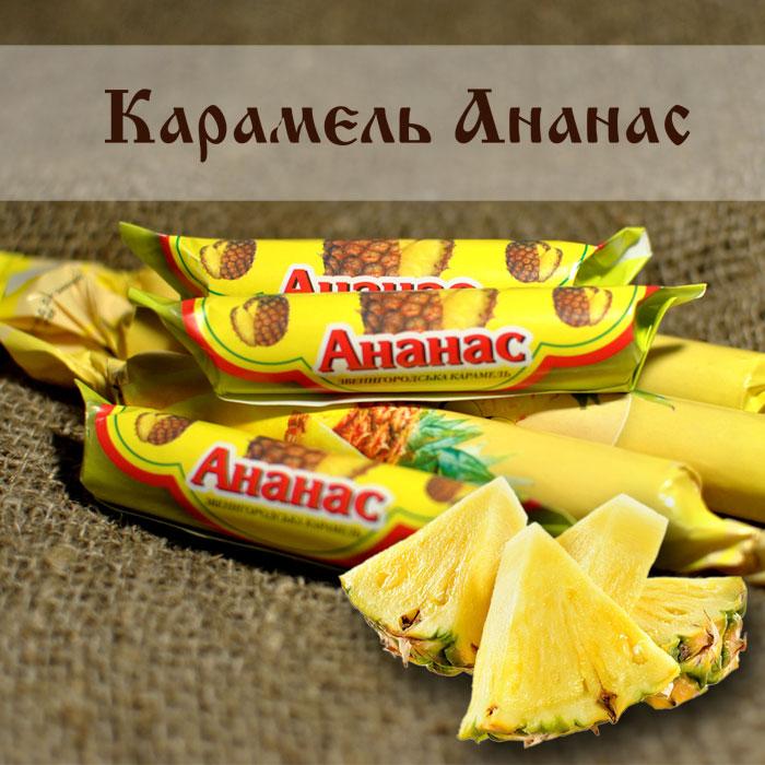 Карамель Ананас
