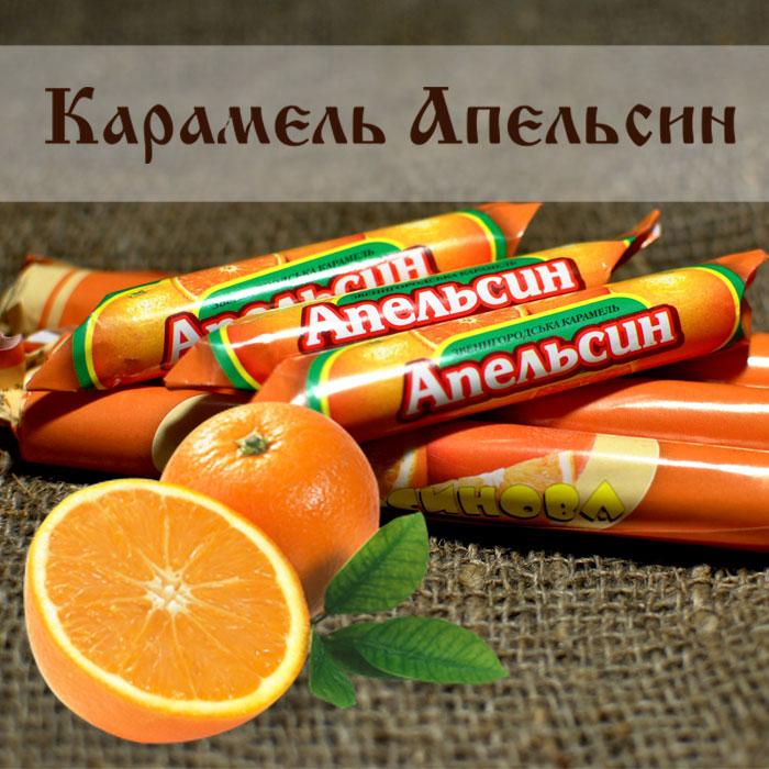 Карамель Апельсин
