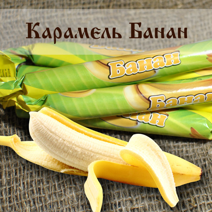 Карамель Банан