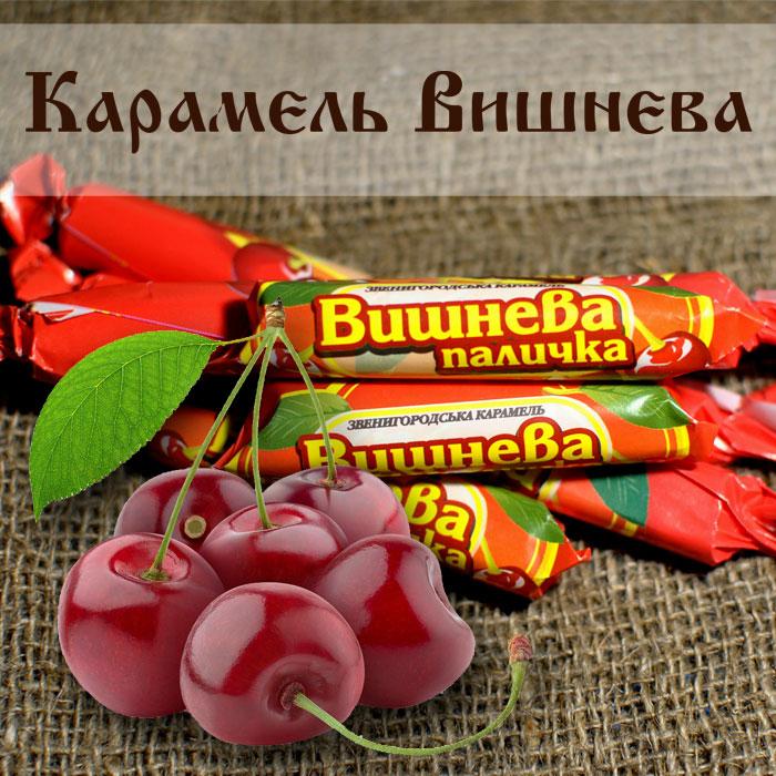 Карамель Вишнева