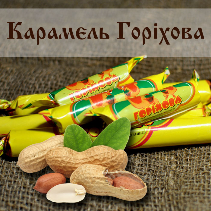 Карамель Горіхова