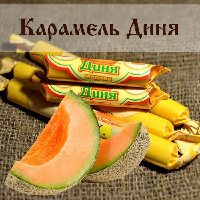 Карамель Диня