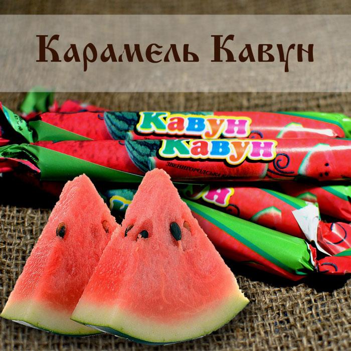 Карамель Кавун