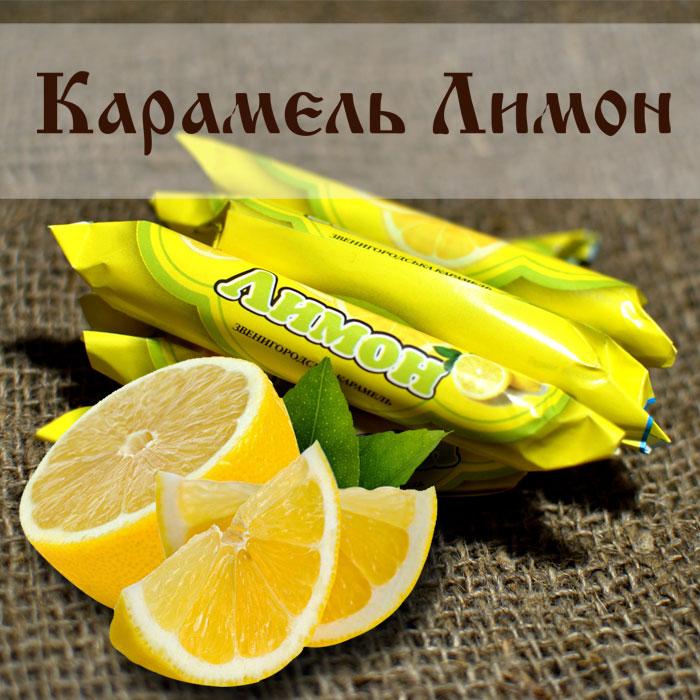 Карамель Лимон