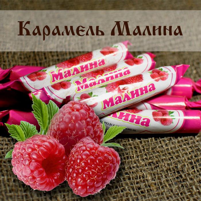 Карамель Малина