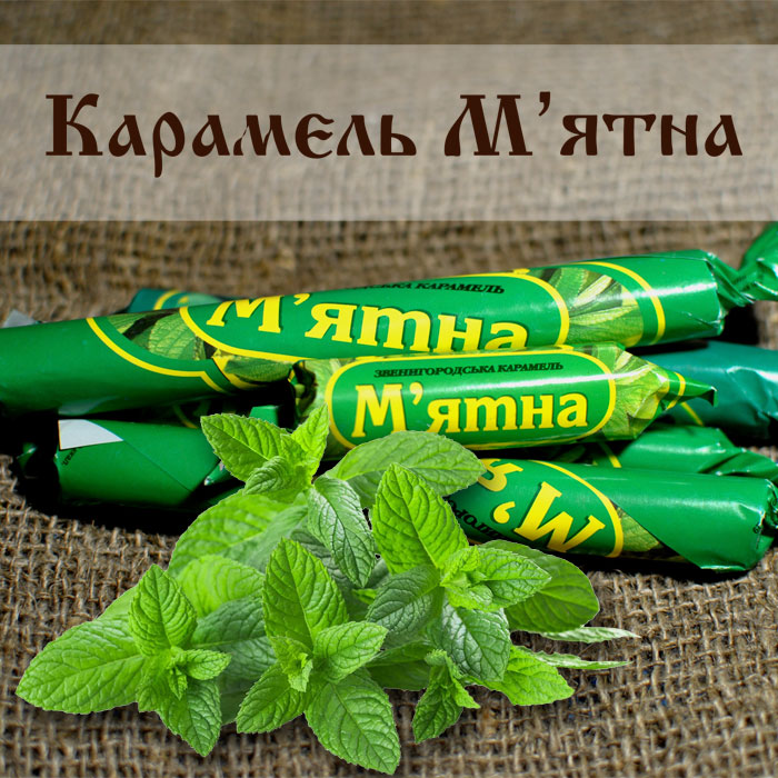 Карамель М'ятна